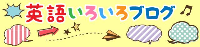 英語いろいろブログ