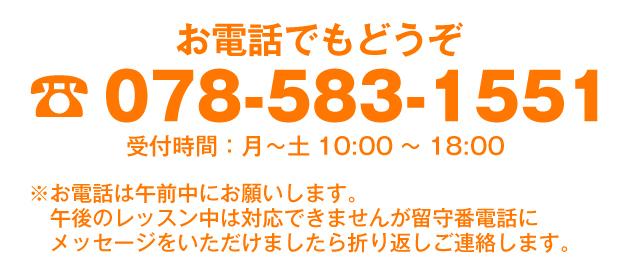 お電話でもどうぞ TEL:078-583-1551