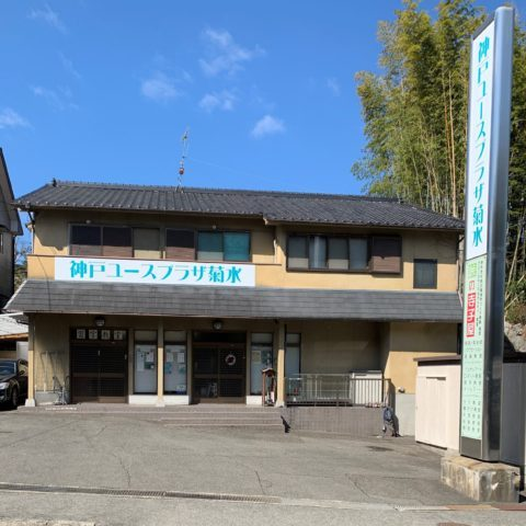 ユースプラザ神戸菊水